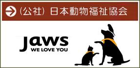 (公社) 日本動物福祉協会