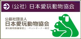 (公社) 日本愛玩動物協会