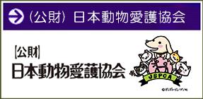(公財) 日本動物愛護協会